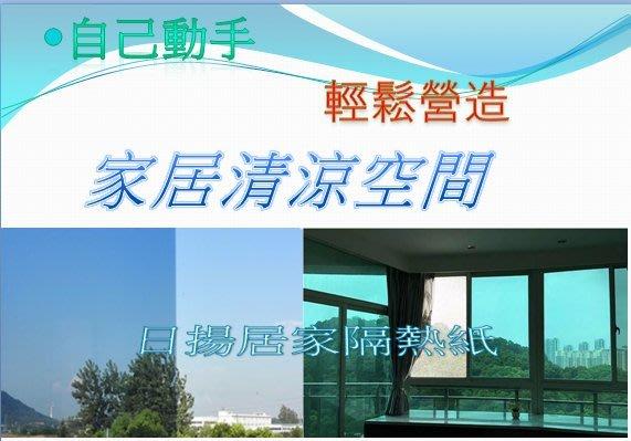 【日揚隔熱紙】高透視高隔熱 玻璃貼膜 窗戶貼紙 遮光隔熱膜 家用防曬✰滿3000*九折✰ KDX-50