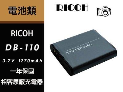 理光 RICOH GR3 GR III GRIII 電池 鋰電池 液晶充電器 usb 充電器 DB-110 DB110
