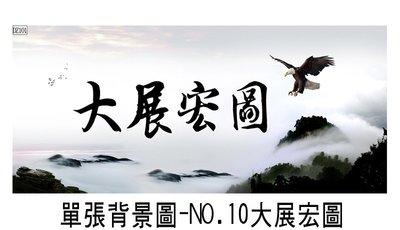 微笑的魚水族☆單張背景圖【大展宏圖/馬到成功/佛祖心經】150x75cm