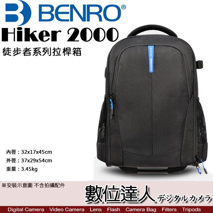 【數位達人】BENRO HIKER 2000 徒步者系列拉桿箱 輕量型多功能包 雙肩背包 / 防潑水 鋁製拉桿