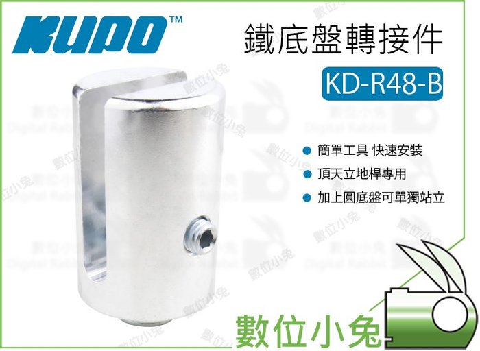 數位小兔【Kupo KD-R48-B 鐵底盤轉接件】鐵底盤 展示架 頂天立地桿 配件 轉接件