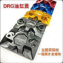 《您好》瑞祥 龍王 DRG 油缸蓋 龍騎士剎車油缸蓋 煞車油蓋 貝殼紋 適用 SYM DRG 158 龍