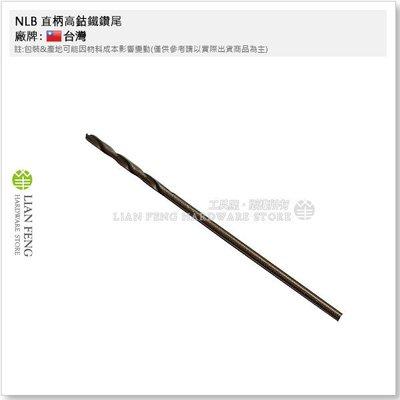 【工具屋】NLB 1mm 直柄高鈷鐵鑽尾 (1包-10支裝) 白鐵用 鈷鑽 麻花鑽頭 鐵工 鑽孔 ANLB 1.0mm