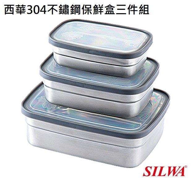 西華SILWA不鏽鋼保鮮盒三件組 多用途 保鮮 密封 解凍 醃製 可加熱 304不鏽鋼餐盒/便當盒 收納 4450