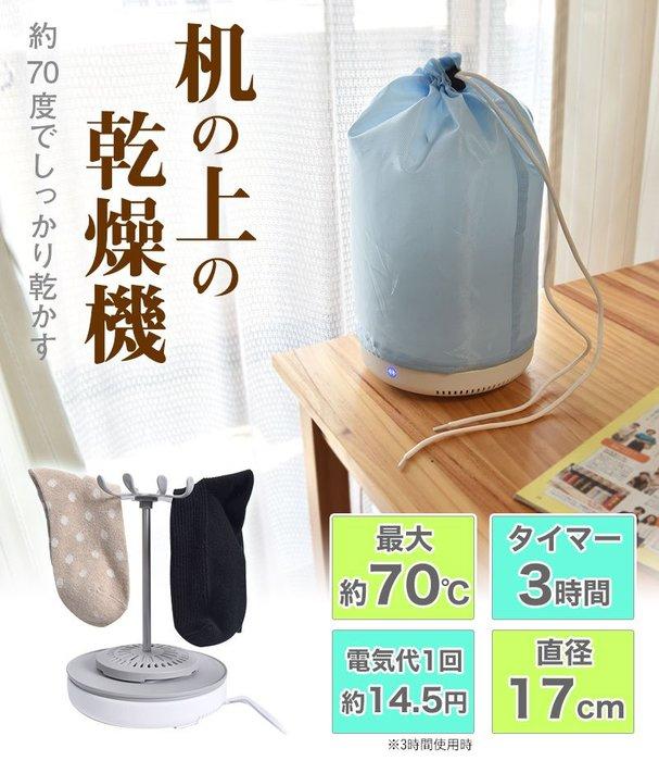 【樂活先知】『代購』日本Thanko  小型衣物乾燥機   烘乾手帕/口罩/貼身衣物   化妝刷具