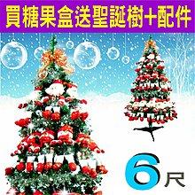 聖誕樹 6尺聖誕節糖果樹 蝴蝶結 金蔥裝飾 買聖誕老人款 雪人款糖糖盒掛飾送聖誕樹 濃濃耶誕風 小朋友最愛 聖誕特區