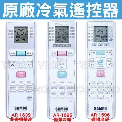 【 原廠公司貨 】聲寶冷氣遙控器 變頻 冷暖 分離式 冷氣遙控器 AR-1639 1695 1696