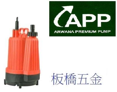 (板橋五金)紅龍BPO-100 1/6HP景觀魚池專用沉水泵浦((可24H連續運轉))