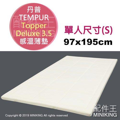 日本代購 TEMPUR 丹普 Topper Deluxe 3.5 S 單人 感溫舒適薄墊 床墊 三折 折疊