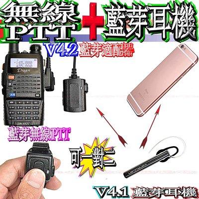 無線PTT+適配器V4.2+藍芽耳機V4.1 無線電藍芽耳機 可同時接無線電+行動電話 對講機藍芽耳機 無線電藍芽耳機