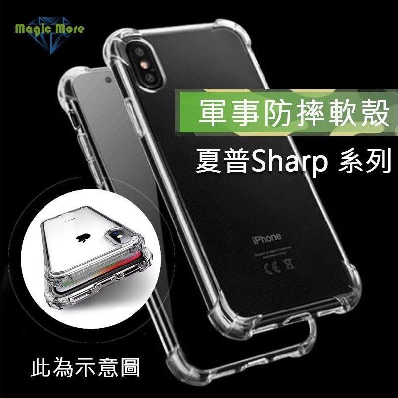 Sharp 軍事防摔軟殼 S2 S3 氣墊殼 空壓殼 軟殼 防摔 耐撞 透明 四角加強 手機殼 手機保護套