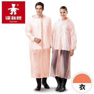 現貨【達新牌】珍珠3代透明全開式雨衣-鮮桔(175071_O)