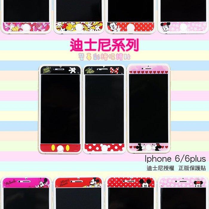 迪士尼 蘋果 手機保護貼 apple Iphone6s 通用 / 6s plus 通用 防刮/防磨損/保護膜