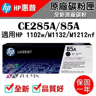 [佐印興業] P1102 P1102W M1212 碳粉匣 HP 85A CE285A 285A 原廠碳粉 印表機碳粉