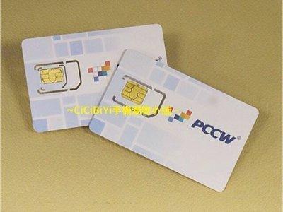 [CiCiBiYi 全球網卡小舖]香港PCCW最強電訊商4G高速6GB+2GB流量上網--可熱點分享--用過都説一级棒