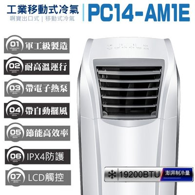 ☀啊寶出口式☀PC14-AM1E工業移動式冷氣 空調(冷暖型)|帶電子控制熱泵|19200BTU|可在高溫45°C下運行
