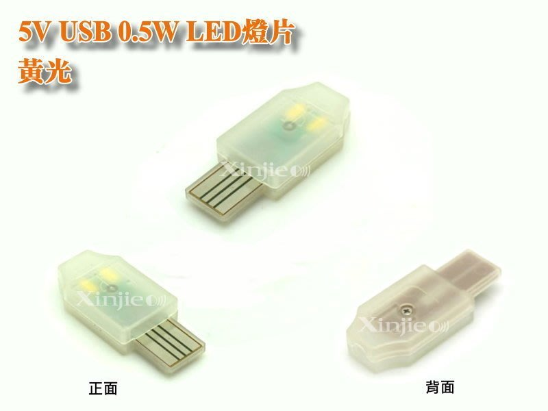 《信捷戶外》【B68】迷你黃光USB LED燈 野營燈 2LED 電腦小夜燈 行動電源燈 禮贈品批發