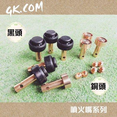 《GK.COM》低壓快速爐的火嘴及出氣孔系列組合(噴火爐頭)-銅火嘴下標區63 火帽火管出氣孔全銅可超取