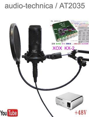 rc第9號套餐之18鐵三角 AT2035電容麥克風NB-35支架+客所思 KX2 雙層防噴網48V幻象電源+送166音效