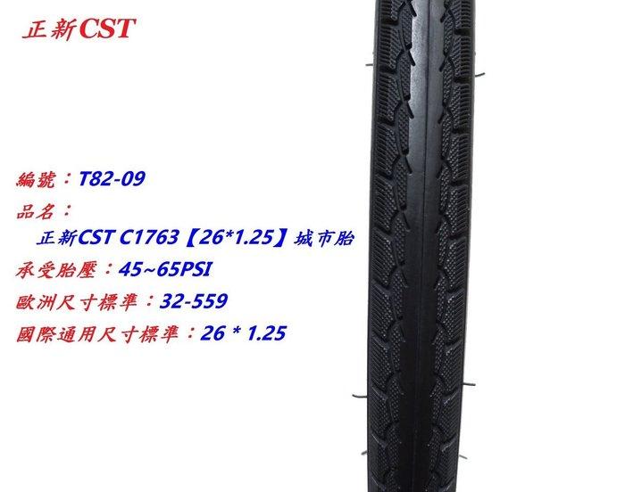 《意生》正新CST 26 x 1.25 城市胎 26*1.25自行車輪胎 559腳踏車外胎 26吋單車輪胎 C1763