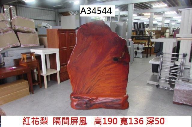 A34544 紅花梨 隔間屏風~ 裝飾屏風 實木屏風 二手屏風 聯合二手倉庫 收購二手傢俱