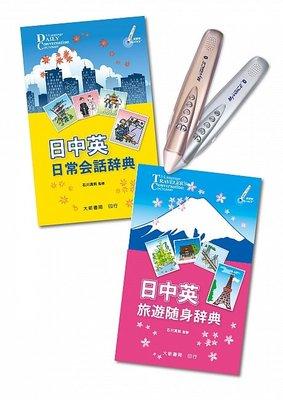 *小貝比的家*旅遊隨身、日常會話辭典 智慧筆學習套組(32G)