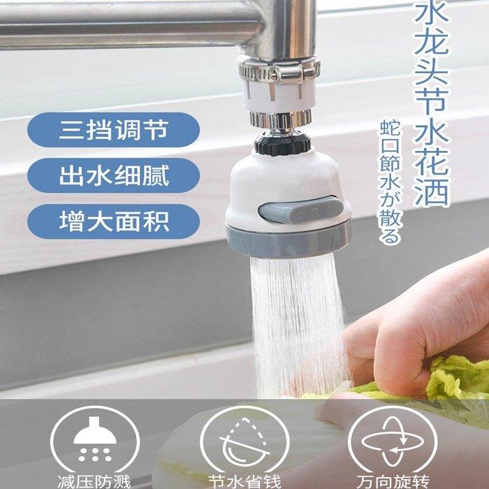水龍頭增壓花灑三檔調節超強出水廚房洗菜防濺節水花灑可旋轉