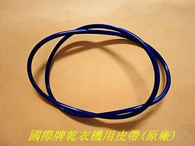 國際牌 4.5公斤/5公斤乾衣機用風扇皮帶 86公分 原廠 適用:NH-50V…等  -【便利網】
