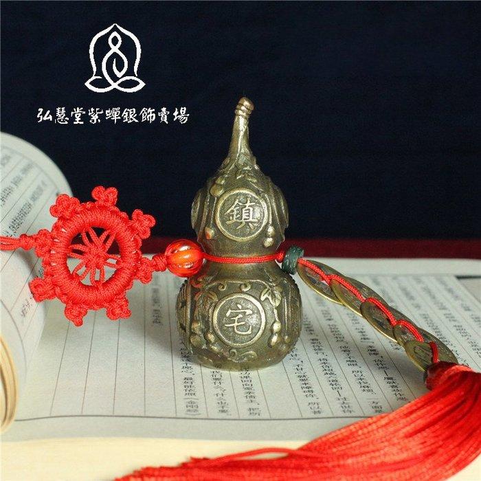 【弘慧堂】開光銅葫蘆 化煞葫蘆掛件 古玩葫蘆 銅葫蘆風水擺件 銅葫蘆擺件