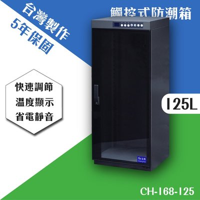 【勁媽媽】長輝防潮 CH-168-125 快速調節全數位觸控電子防潮櫃 相機收納 單眼 茶葉 乾燥食物 存放 防潮濕