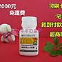 安麗輔酵素Q10膠囊【 滿2000免運,可宅配貨...