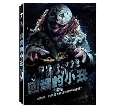 合友唱片 面交 自取 回魂的小丑 (DVD) Clown Of The Damned