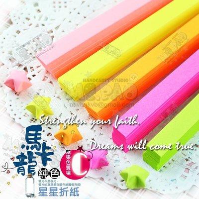 馬卡龍純色螢光折星紙→DIY折紙星/摺...