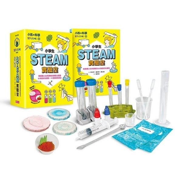 *小貝比的家*天下---小孩的科學STEAM系列05:小學生STEAM實驗室
