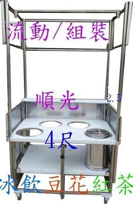 流動    5分鐘 組合式 豆花台 紅茶台   攤車 台中 生財器具 順光餐飲設備 製造工廠