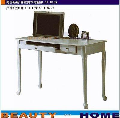 【Beauty My Home】18-DE-123-09西蒙實木電腦桌【高雄】