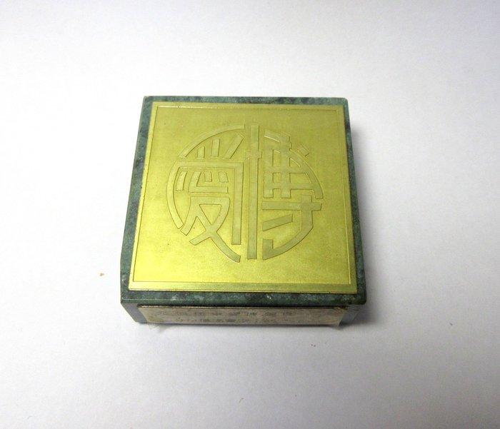 出賣家藏--民國72年自強博愛章