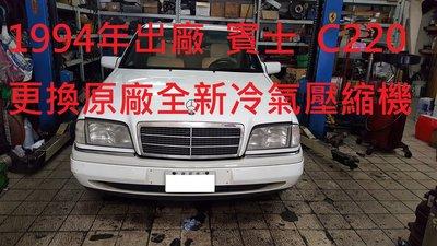 中華賓士 1994年出廠 W202 C220 更換原廠全新冷氣壓縮機       馮先生 下標