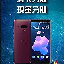 免卡 HTC U12+ PLUS 學生/上班族/軍人/免卡分期 現金分期 門號 免信用卡 高過件率 實體店面