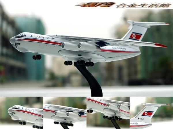 【Witty wings 精品】1/400 Ilyushin IL-76MD 高麗航空(北韓) 大型 運輸機 ~全新特惠價!~
