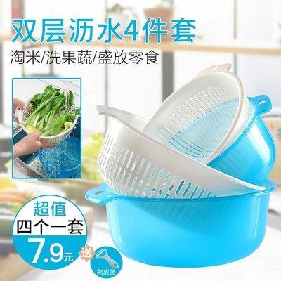 【可開發票】【skew】雙層塑料鏤空瀝水籃洗菜盆洗菜籃家用廚房多功能洗菜籃子圓形果盤