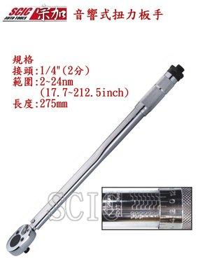 """音響式扭力板手 2分 1/4"""" 雙向 雙刻度 台灣精品 高精準 ///SCIC 1201"""