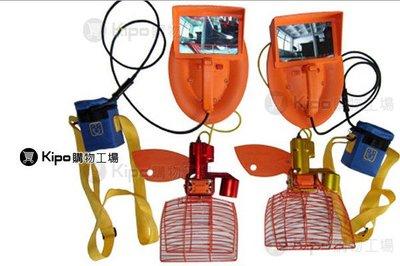 KIPO-龍蝦/螃蟹機械手.水底攝影鏡頭.水下監視器-探魚- OMB004001A