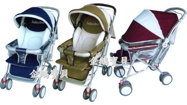 @企鵝寶貝@ Happy Bear 全罩雙向加寬嬰兒推車可平躺 /全罩/ 避震.台彎製~全新品