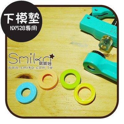 Smiko腸腸妞【ANX528】NX528雙用鉗專用下模膠墊 寶貝釦/水母釦/手壓鉗/LOFY KIDS/手作/DIY