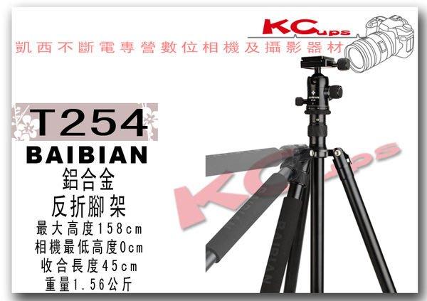 【凱西不斷電,超值】BAIBIAN T254 百變 反折腳架 鋁合金 相機腳架 三腳架 可拆單腳