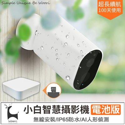 【不用佈線 戶外防水攝影機】小白智能攝影機電池版 1080P 大廣角鏡頭 WiFi監控攝影機 米家 戶外監視器 手機監控