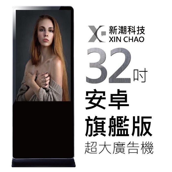 【菱威智】32吋直立式電子看板--互動觸控--安卓旗艦版
