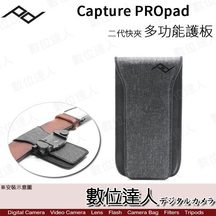 【數位達人】Capture PEAK DESIGN V3 PROpad II 二代快夾多功能 多用途 快板 快槍俠