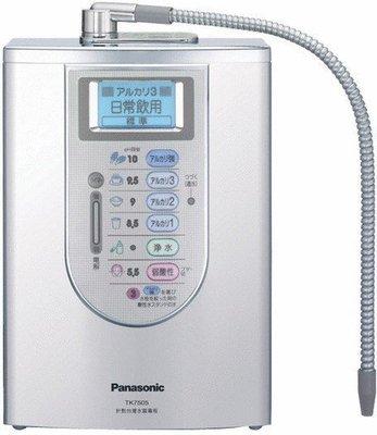 【美國淨水】Panasonic 國際牌公司貨強效電解水機TK-7505(送愛惠浦S104,再贈神祕超值好禮)